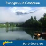 Экскурсии в Словении