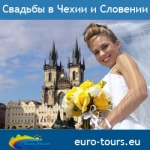 Свадьбы в Европе